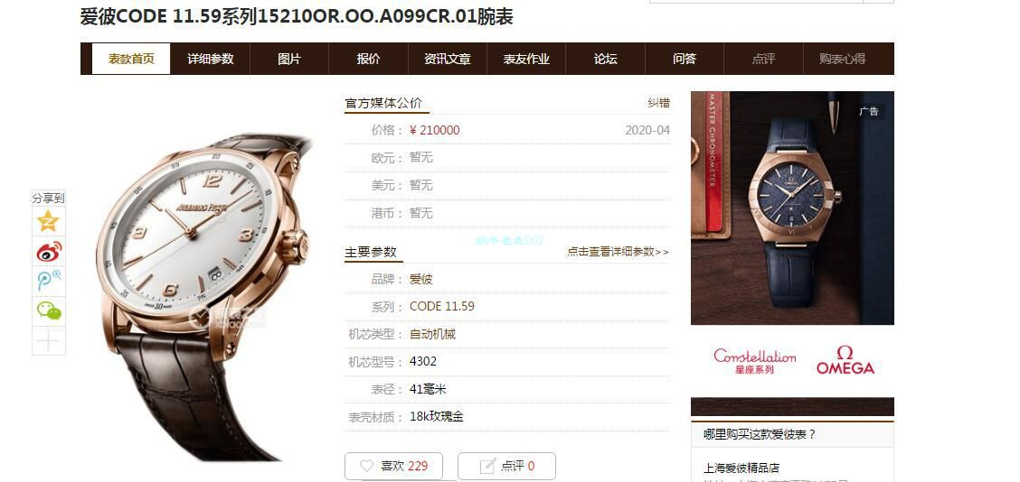 TNK厂官网臻品爱彼CODE 11.59系列15210OR.OO.A099CR.01,15210OR.OO.A002CR.01腕表 / AP201