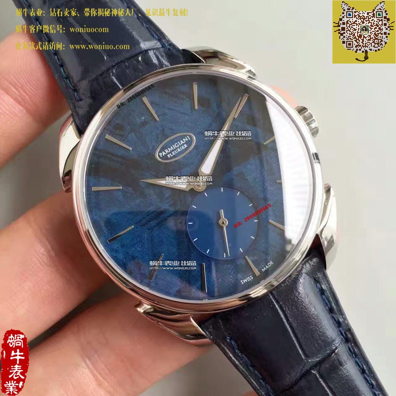 【一比一复刻手表】帕玛强尼Tonda系列特别版镂空限量腕表PFC267-3000600-HA3141腕表 / PM017