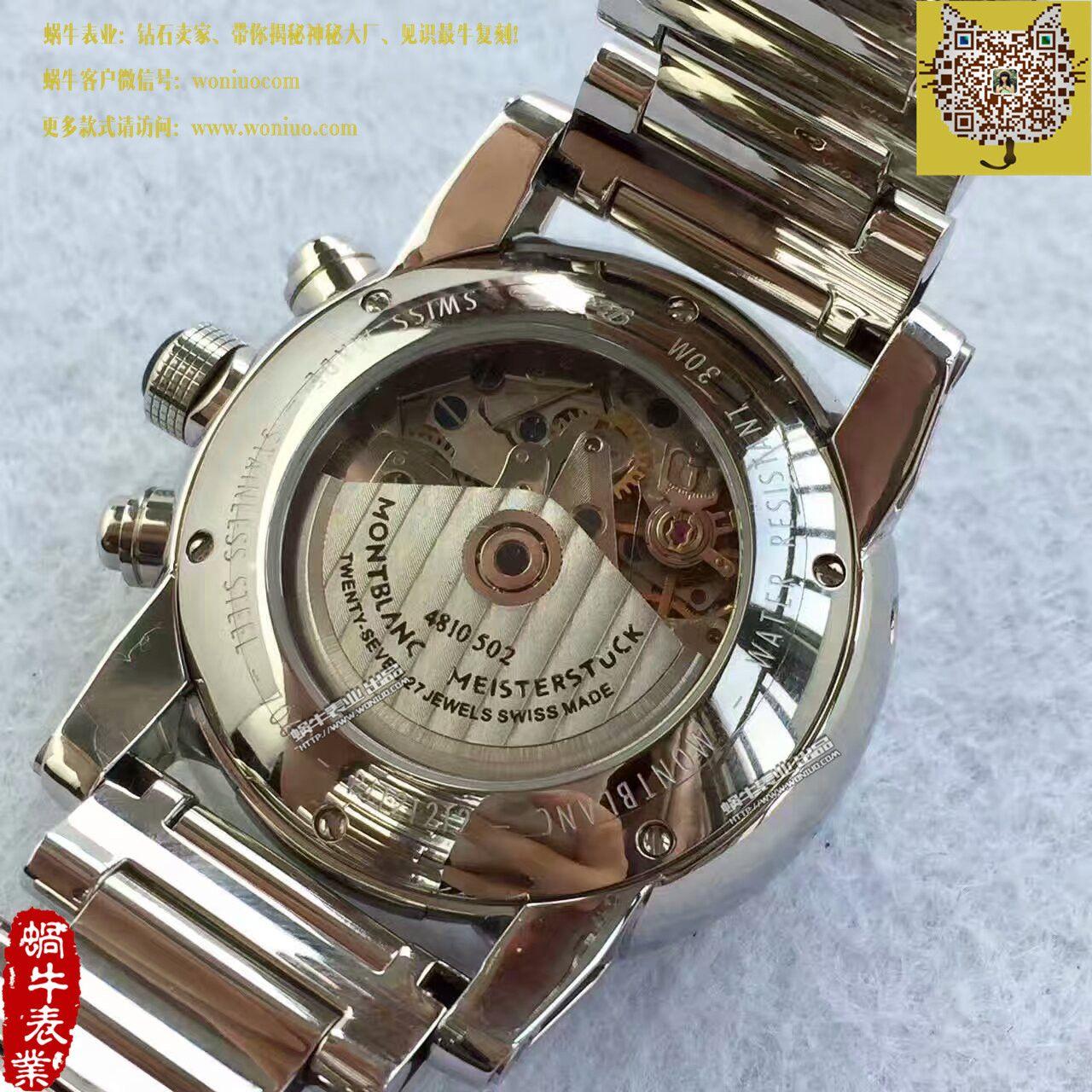 【台湾厂一比一超A高仿手表】Montblanc万宝龙时光行者系列09668腕表 / MB008