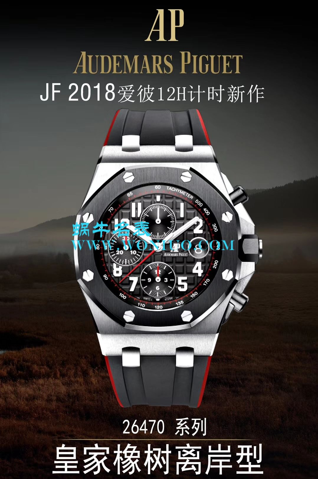 JF 爱彼2018最新巨作 AP26470钢壳陶瓷圈新品. / AP136