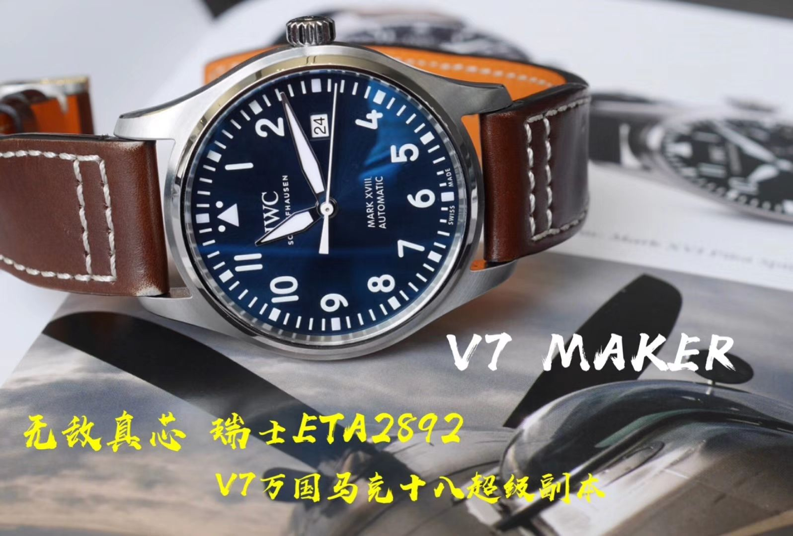 "【V7顶级高端作品、一比一超A高仿】万国表 马克十八飞行员腕表""小王子""特别版系列IW327004腕表、IW327003,IW327001,IW327002 / WG168"