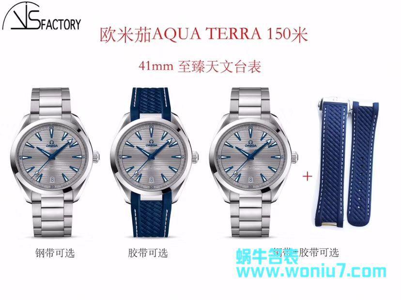 【VS一比一超A高仿手表】欧米茄海马系列220.10.41.21.06.001腕表、220.12.41.21.06.001 / M366