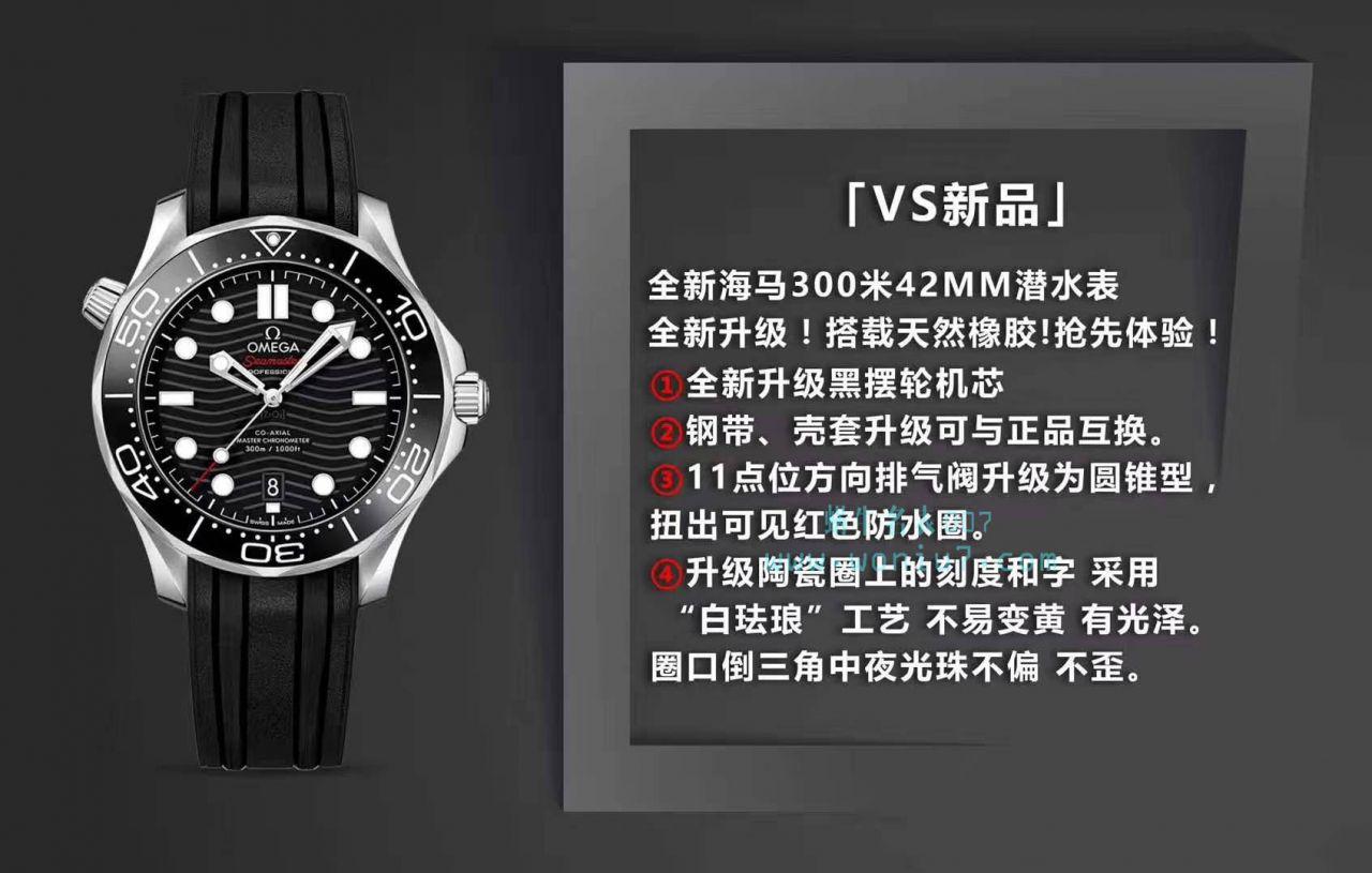 【VS厂1:1超A高仿手表】欧米茄海马系列210.32.42.20.01.001腕表 / M377