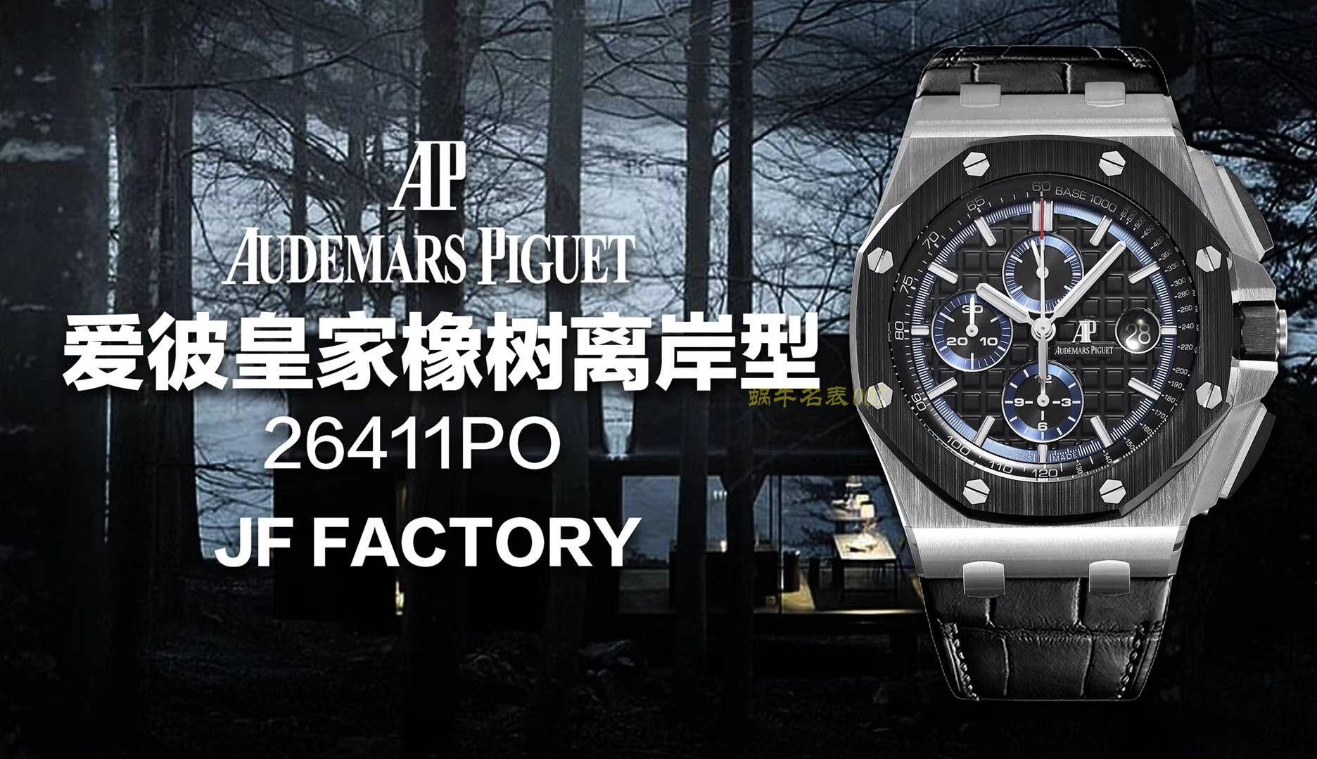Audemars Piguet爱彼皇家橡树离岸型系列AP26411PO.OO.A002CR.01腕表【JF厂一比一复刻手表】 / AP157