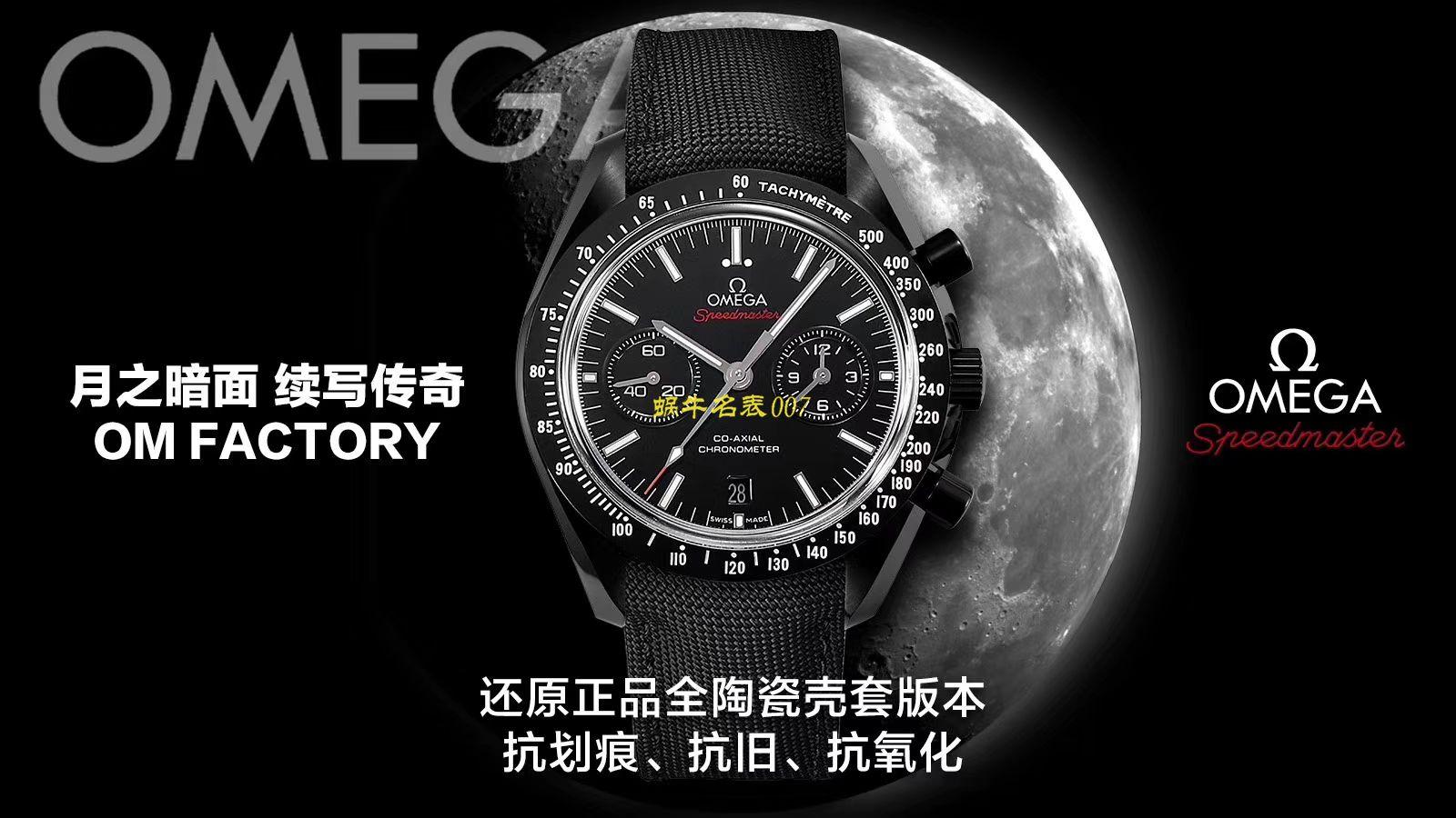 【视频评测OM厂一比一复刻欧米茄月之暗面】OMEGA欧米茄超霸系列311.92.44.51.01.005腕表(墨黑) / M380