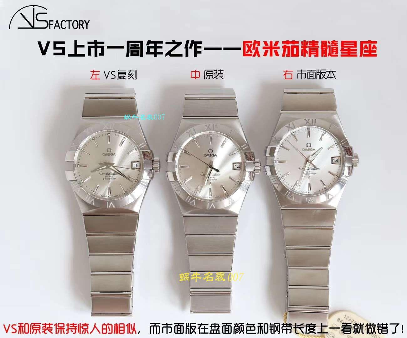 【视频评测VS厂一比一精仿星座】欧米茄星座系列123.10.38.21.51.001腕表 / M383