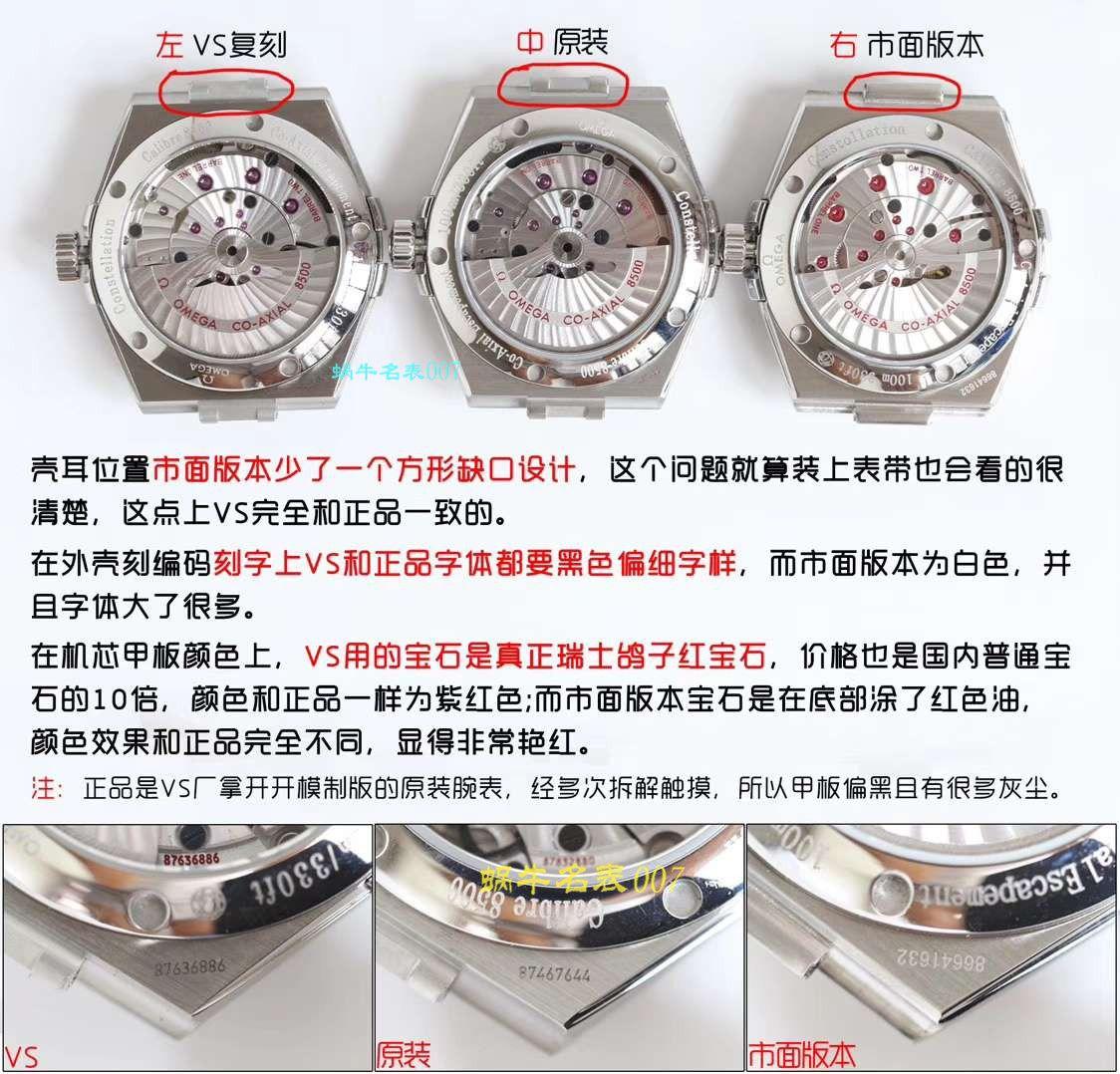 【视频评测VS厂一比一复刻OMEGA手表】欧米茄星座系列123.10.38.21.52.001腕表 / M382
