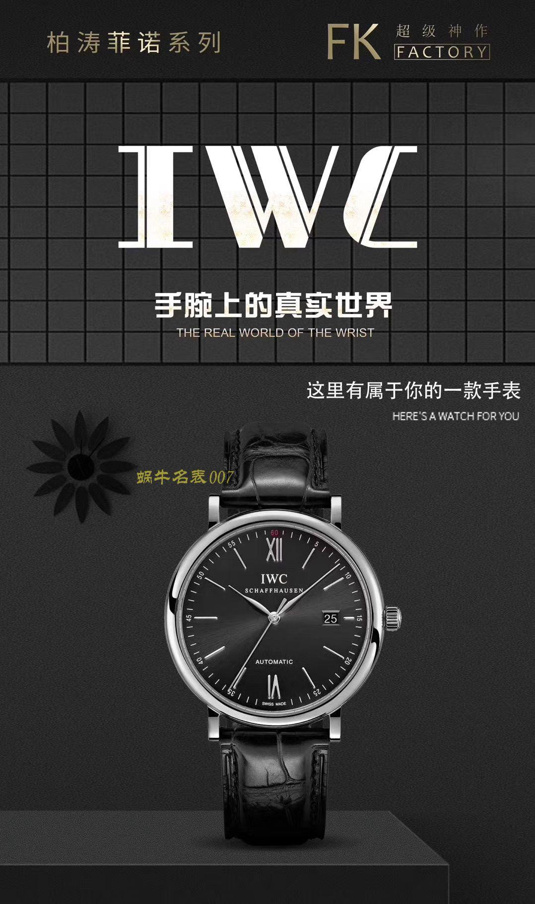 万国表柏涛菲诺系列IW356501、IW356304、IW356505、IW356511、IW356517、W356512腕表【FK厂一比一高仿复制】 / WG178