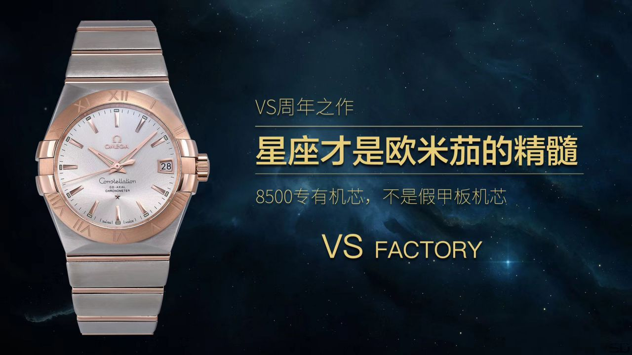 【视频评测VS厂一比一超A高仿欧米茄星座】欧米茄星座系列123.10.38.21.01.001腕表 / M386
