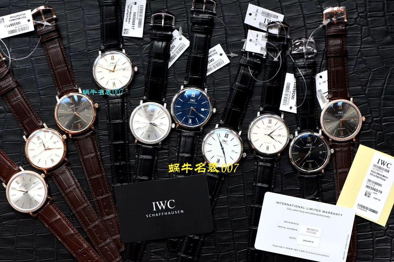 【视频评测V7厂IWC复刻表】万国表柏涛菲诺系列IW356515腕表 / WG393