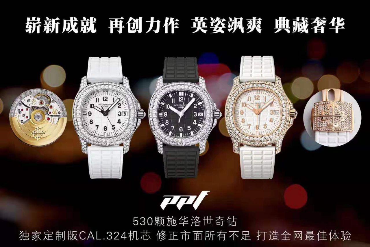 【PPF厂顶级复刻手表】百达翡丽AQUANAUT系列5069G-011 白金腕表 / BD231