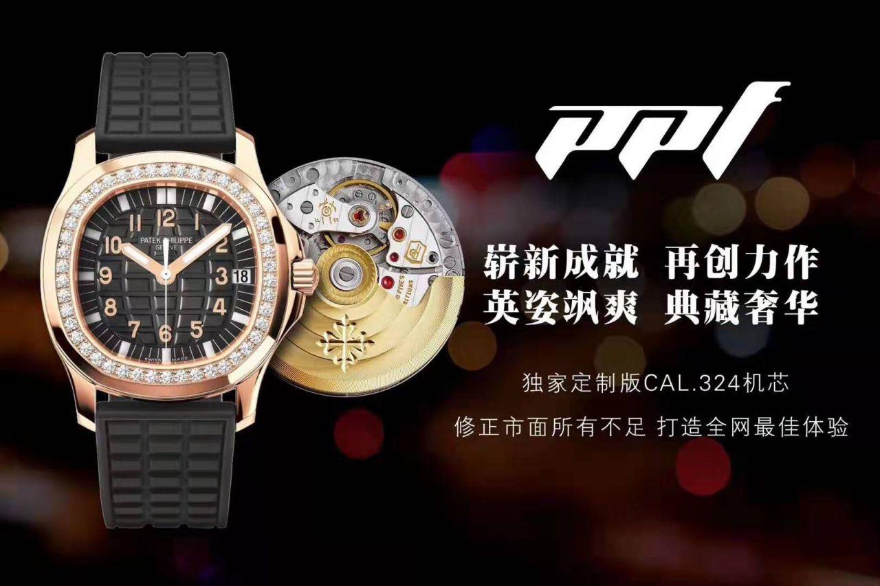 【PPF一比一超A高仿手表】百达翡丽AQUANAUT系列5067A-001 不锈钢腕表鹦鹉螺女装 / BD262