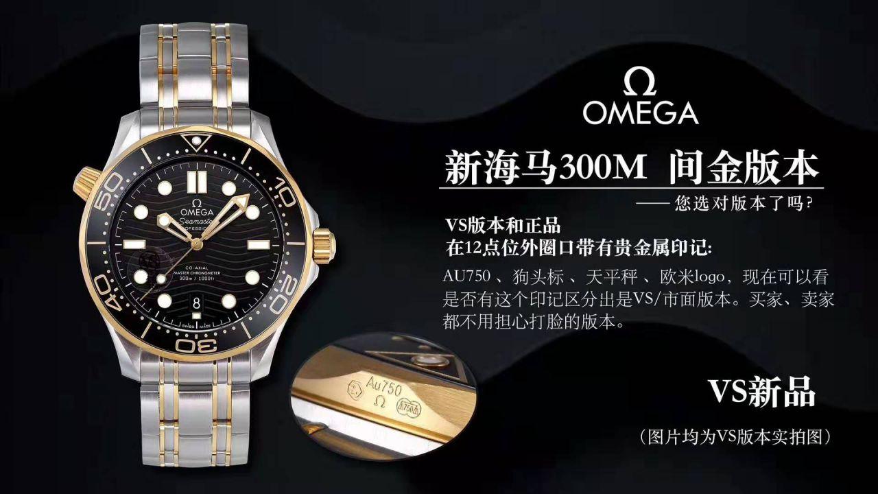 【VS厂OMEGA复刻表】欧米茄新海马300M间黄金系列210.20.42.20.01.002腕表 / M601