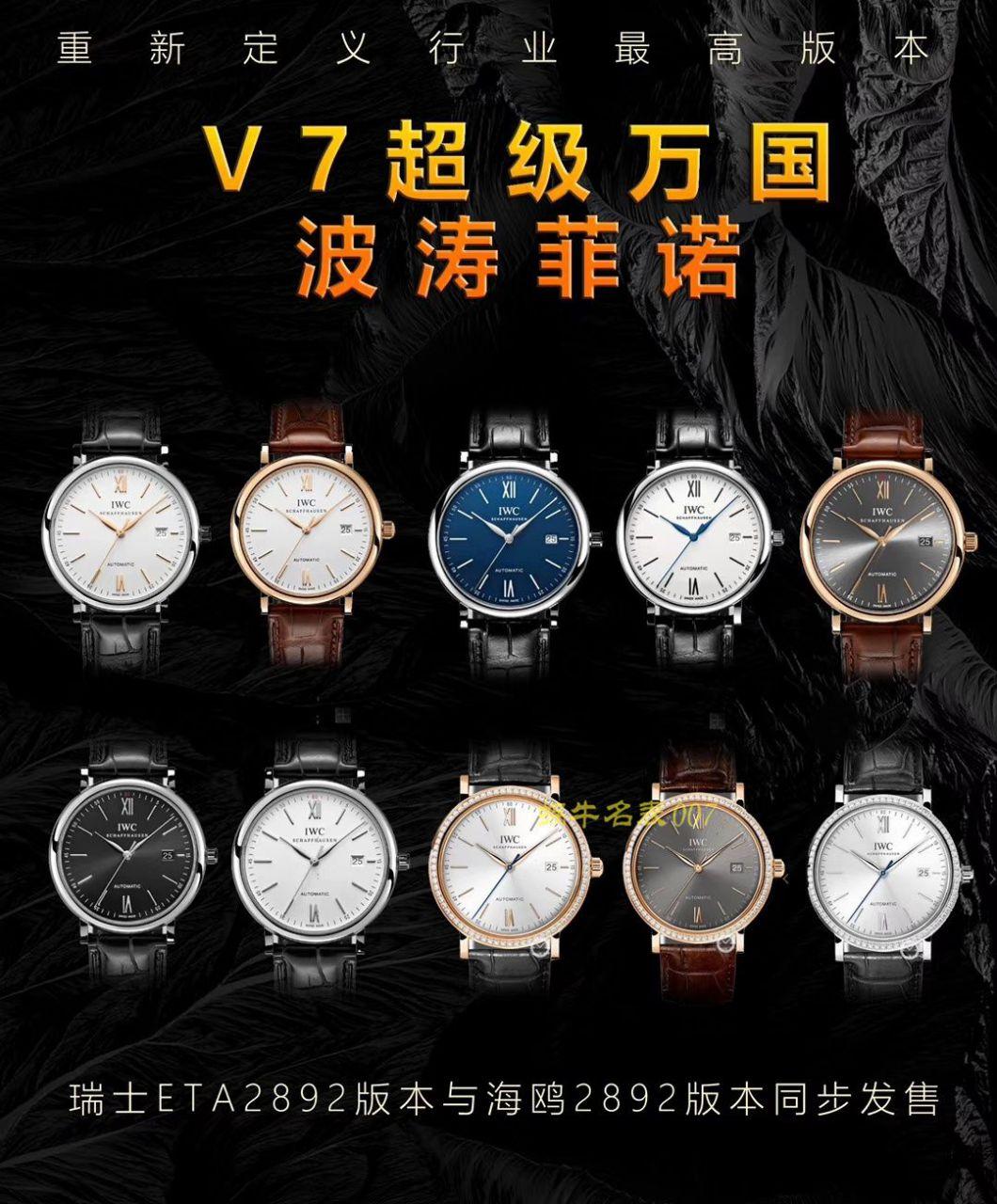 【视频评测V7厂IWC复刻表】万国表柏涛菲诺系列IW356516腕表 / WG396