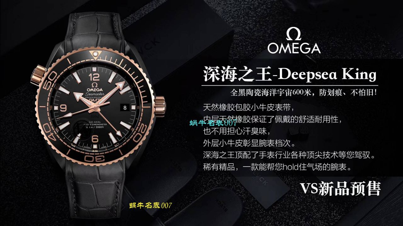 【VS厂顶级复刻OMEGA手表】欧米茄海马系列深海之黑全陶瓷215.63.46.22.01.001腕表 / M609