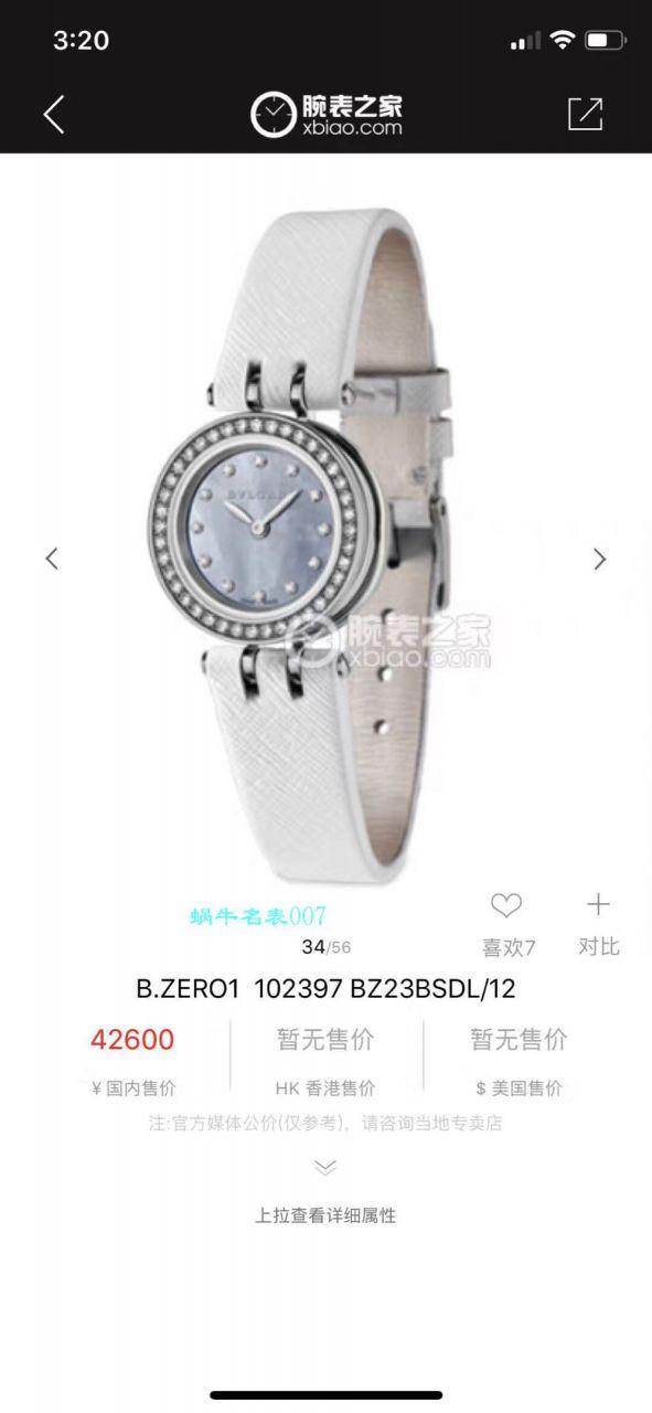 【渠道原单】宝格丽B.ZERO1系列102397 BZ23BSDL/12女士腕表 / BG030