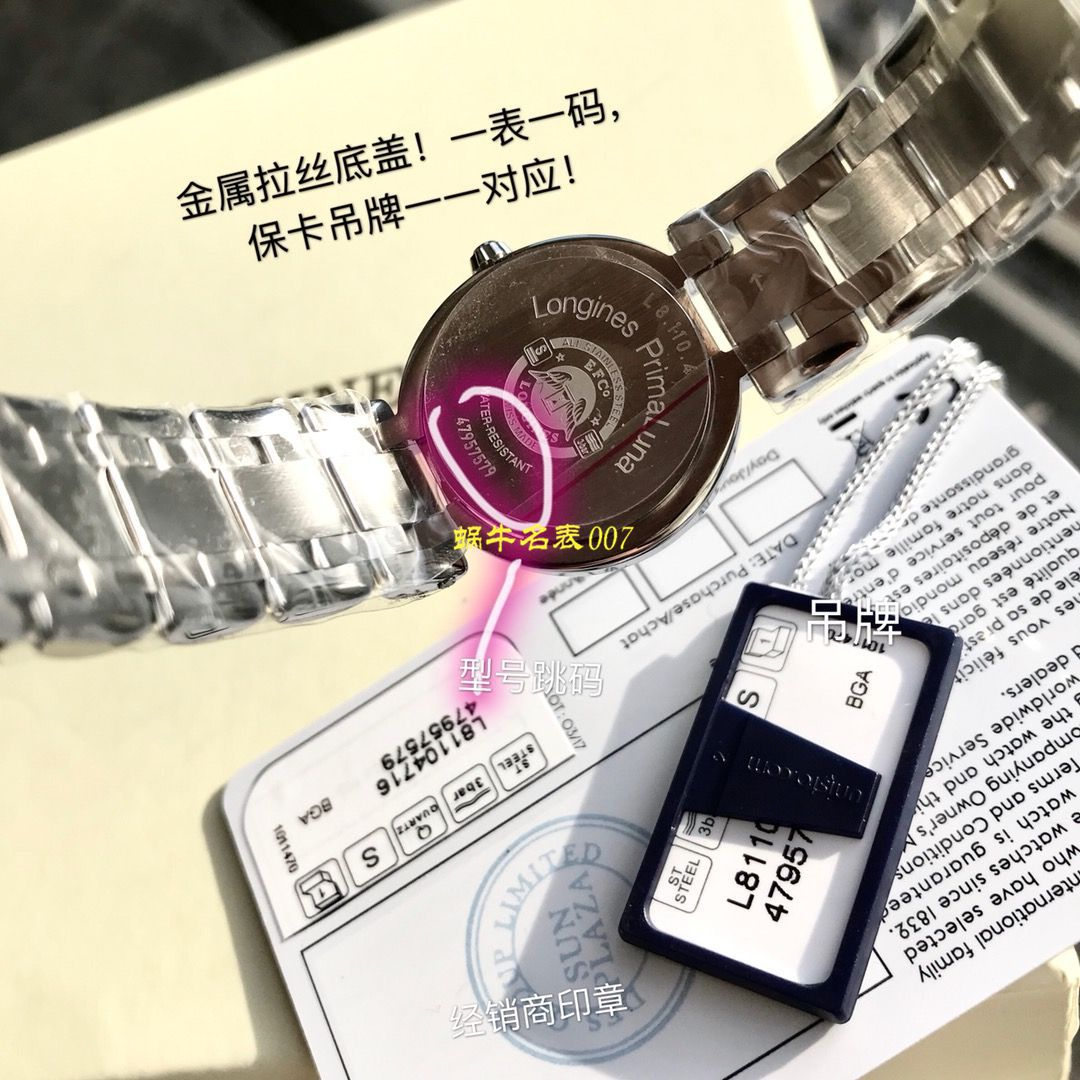 【渠道原单女表】浪琴优雅 PRIMALUNA心月系列L8.110.4.71.6腕表 / L122