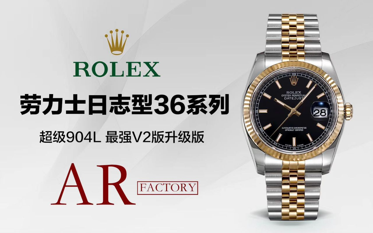 【视频评测ARRolex复刻手表】劳力士 DATEJUST超级904L最强V2升级版116233日志型36系列腕表 / R398