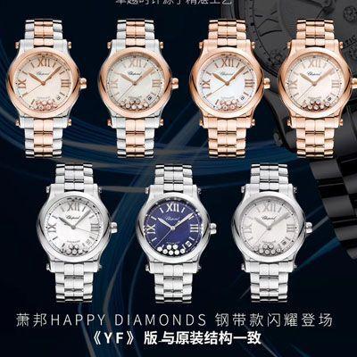 【YF厂顶级复刻女表】萧邦HAPPY DIAMONDS系列277472-5002,278559-6002,278582-3002腕表