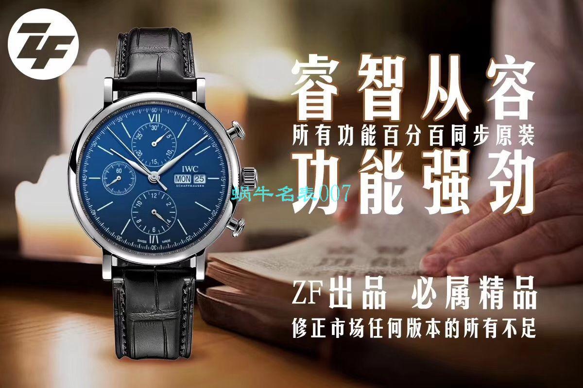 【ZF厂IWC复刻手表】万国柏涛菲诺计时系列IW391020腕表 / WG509