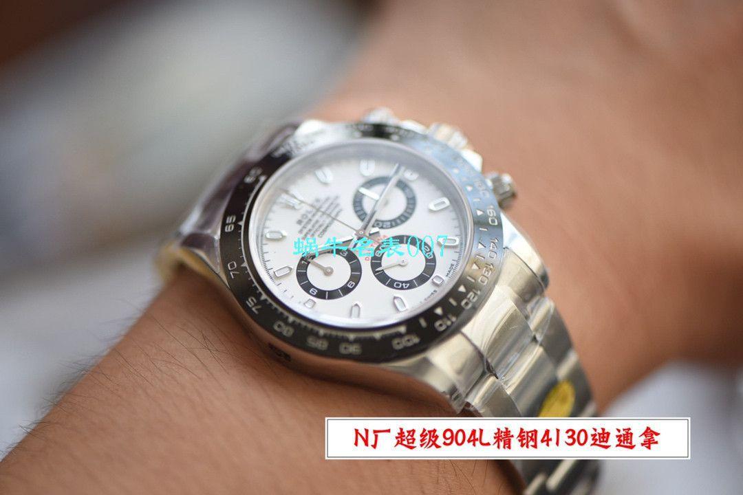 【N厂顶级复刻手表V3版本冰蓝圈】劳力士宇宙计型迪通拿系列m116506-0001腕表 / R509