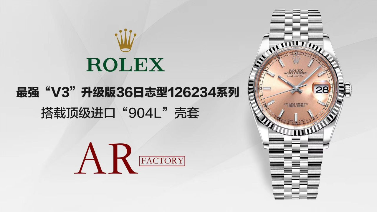 劳力士日志型系列116234白盘腕表36毫米【AR厂一比一超A精仿手表】 / R317