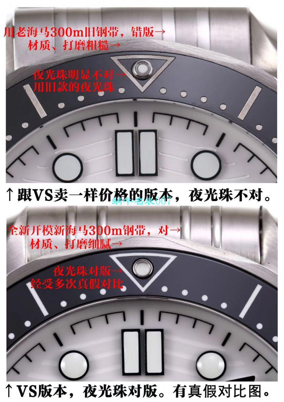 【VS厂顶级复刻仿表】欧米茄海马系列210.30.42.20.04.001腕表 / M611