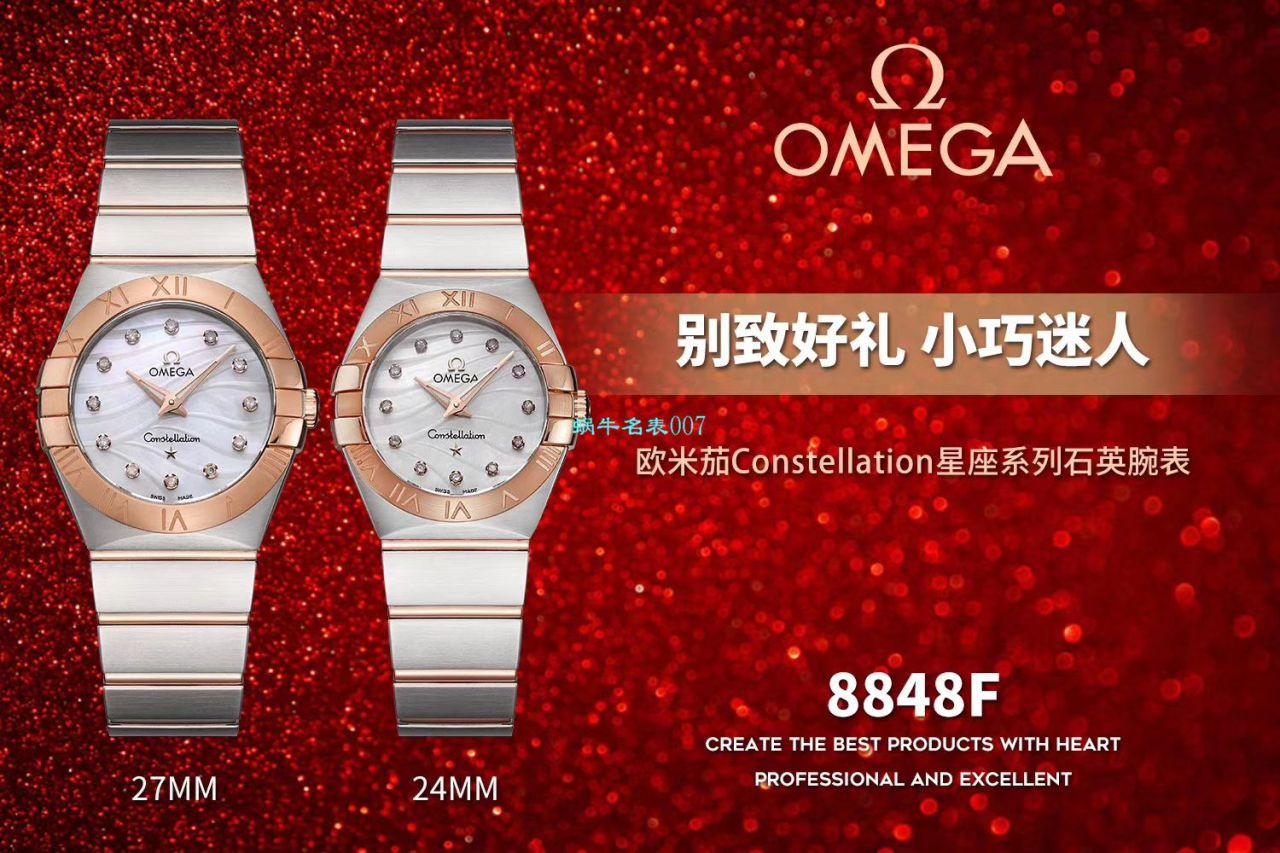 【8848厂超A高仿女表】欧米茄星座系列123.10.24.60.55.003腕表 / M662
