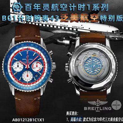 【V9厂1:1精仿手表】百年灵航空计时1 B01计时43RANAM泛美航空特别版AB01212B1C1X1腕表价格报价