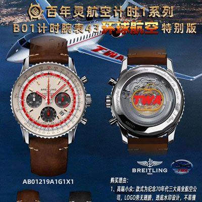 【V9厂超A高仿手表】百年灵航空计时1 B01计时腕表43TWA环球航空特别版AB01219A1G1X1腕表价格报价