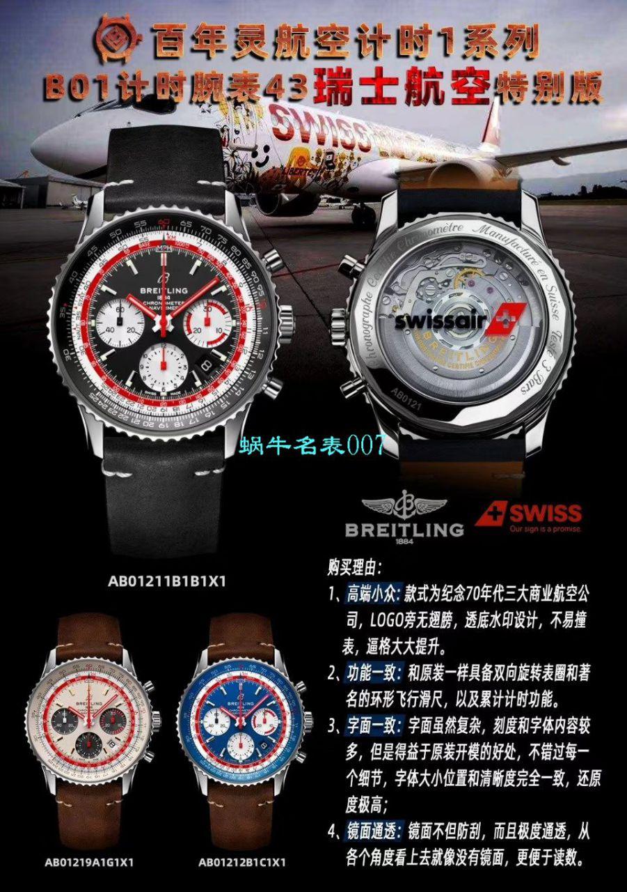 【V9厂1:1精仿手表】百年灵航空计时1 B01计时43RANAM泛美航空特别版AB01212B1C1X1腕表 / BL135