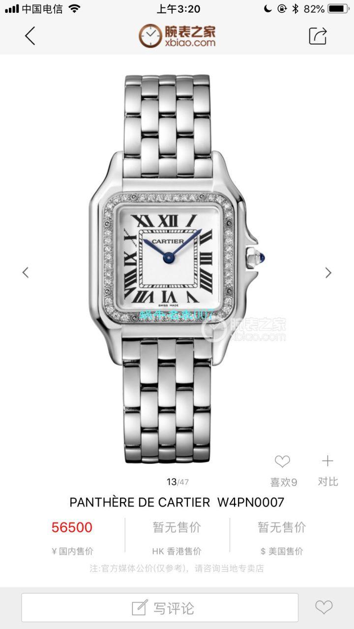 【高端定制硬货】卡地亚PANTHÈRE DE CARTIER系列W4PN0007女士腕表 / K260