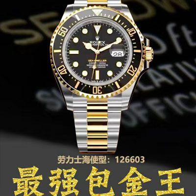 【D1厂最强包金王单黄复刻表】劳力士海使型系列m126603-0001腕表价格报价