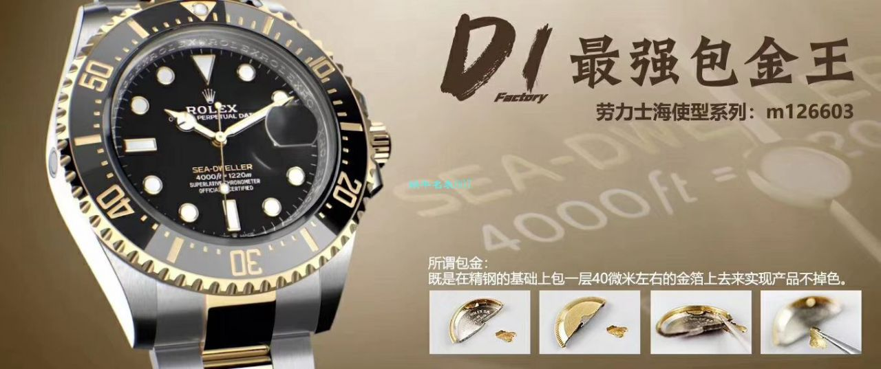 【D1厂最强包金王单黄复刻表】劳力士海使型系列m126603-0001腕表 / R527