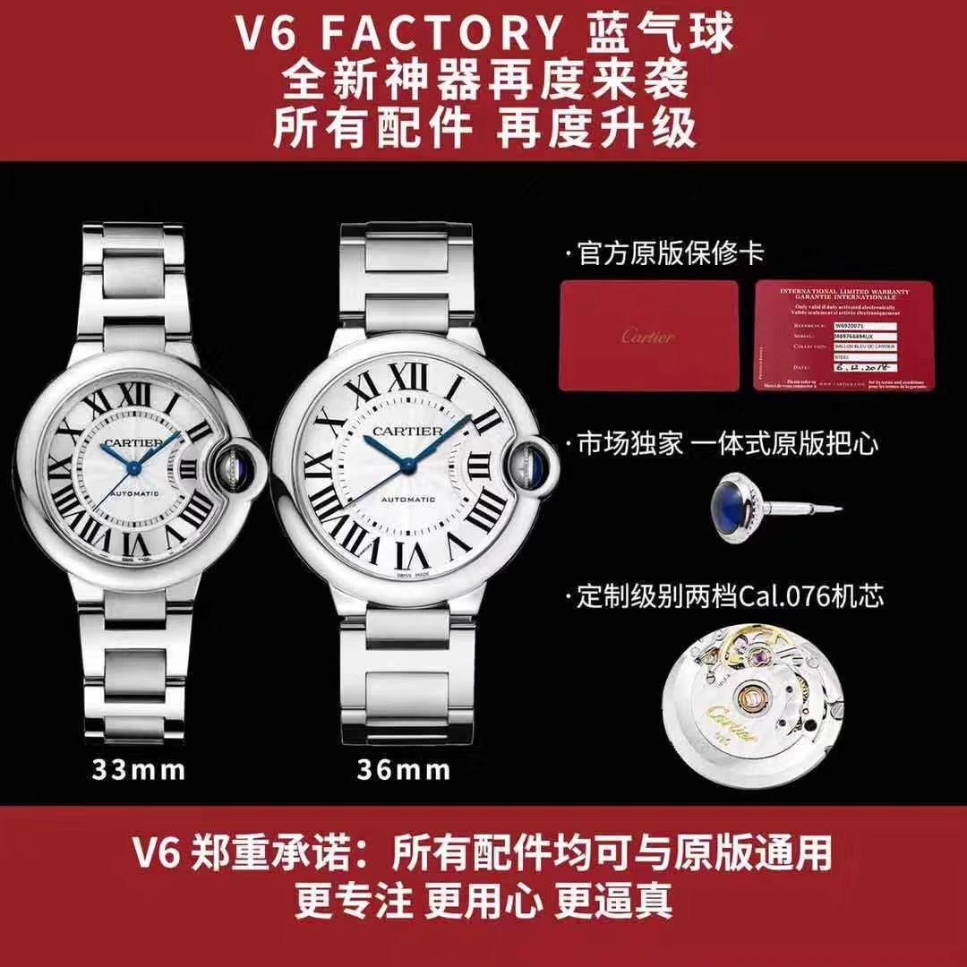 【V6厂顶级复刻7K版手表】卡地亚33毫米超级副本蓝气球女装W6920071腕表 / K262