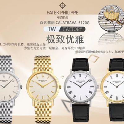 TW厂顶级复刻表百达翡丽古典表系列5120J-00,5120G-001腕表价格报价