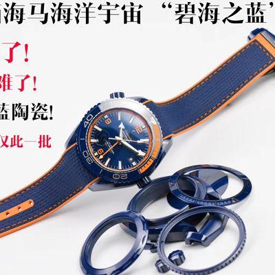 VS碧海之蓝欧米茄海马GMT海洋宇宙45.5毫米215.92.46.22.03.001腕表