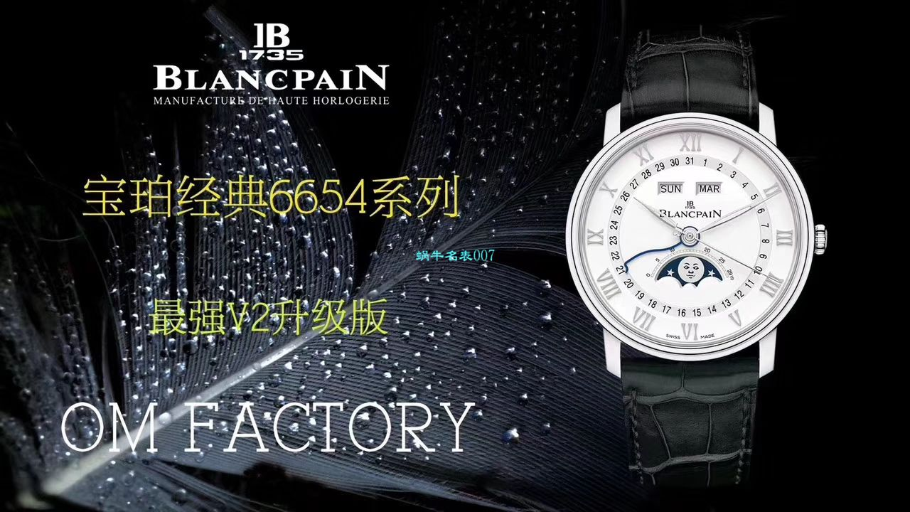 视频评测OMBlancpain宝珀6654V2版本复刻表6654-1529-55B,6654-1113-55B,6654-3613-55B,6654A-1127-55B腕表 / BP067