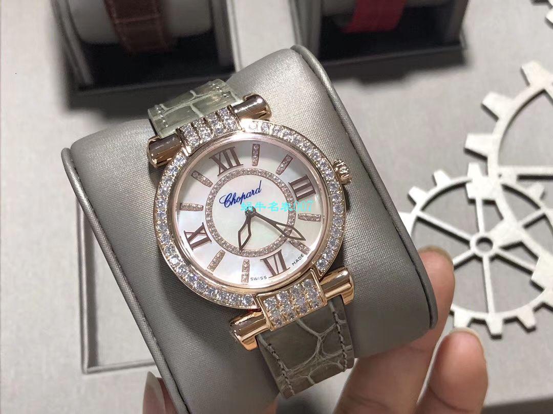 台湾厂顶级复刻女表萧邦IMPERIALE系列388532-6008腕表 / XB057