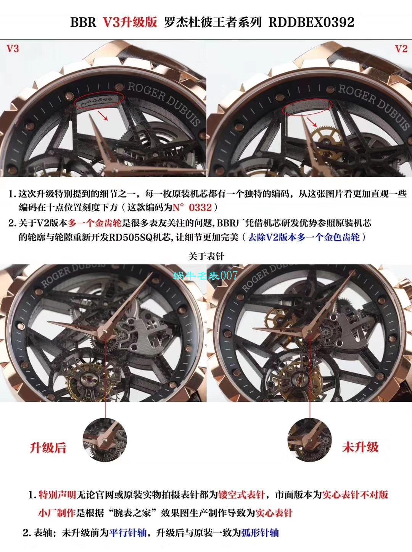 BBR厂超A复刻陀飞轮V3版本罗杰杜彼王者系列RDDBEX0392腕表 / LJ063