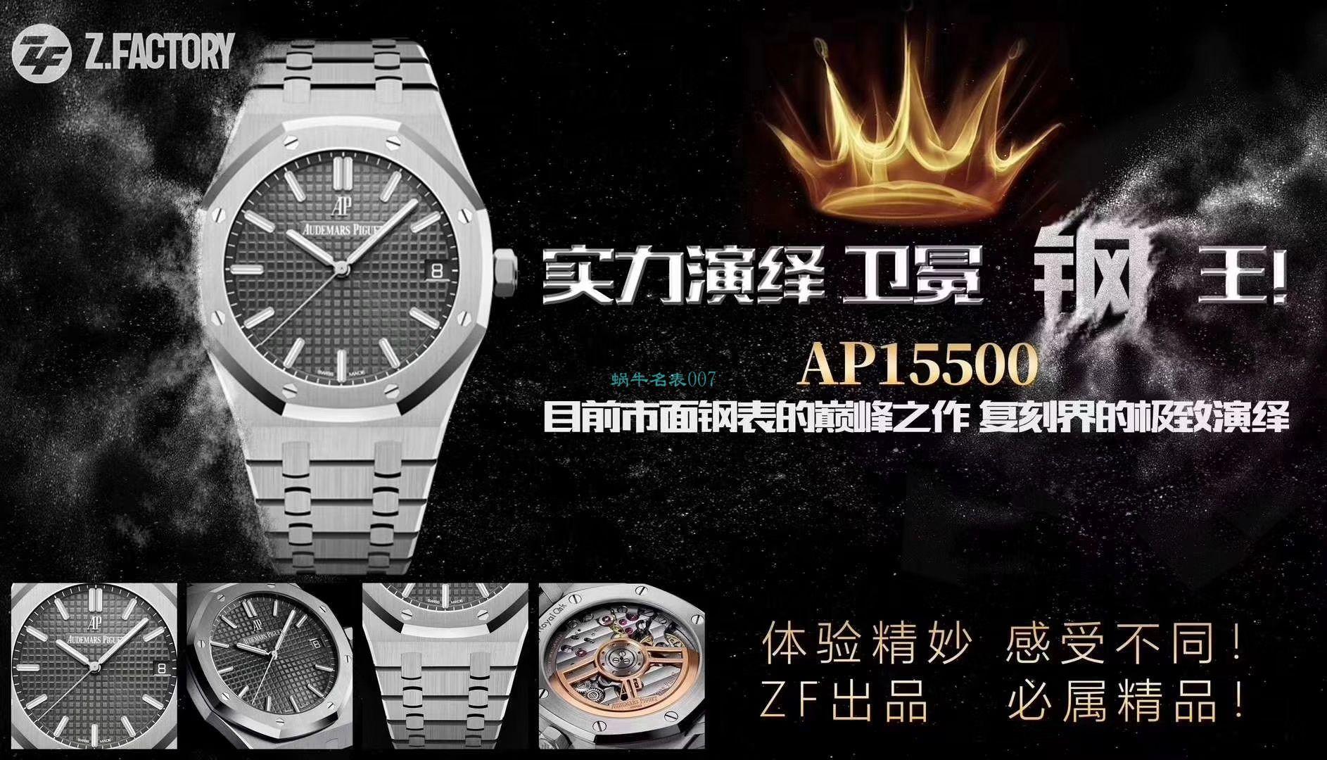 ZF厂顶级复刻爱彼皇家橡树系列15500ST.OO.1220ST.01腕表 / AP186