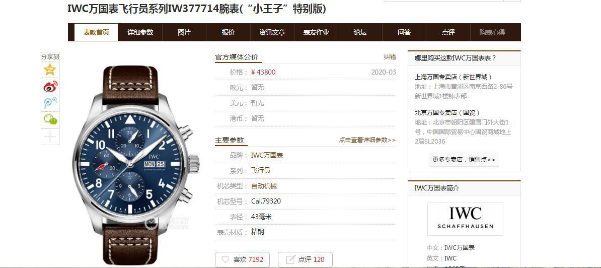 【视频评测、稀缺原单❗最新大全、安东尼特别版】IWC万国表飞行员系列IW377713腕表 / WG351