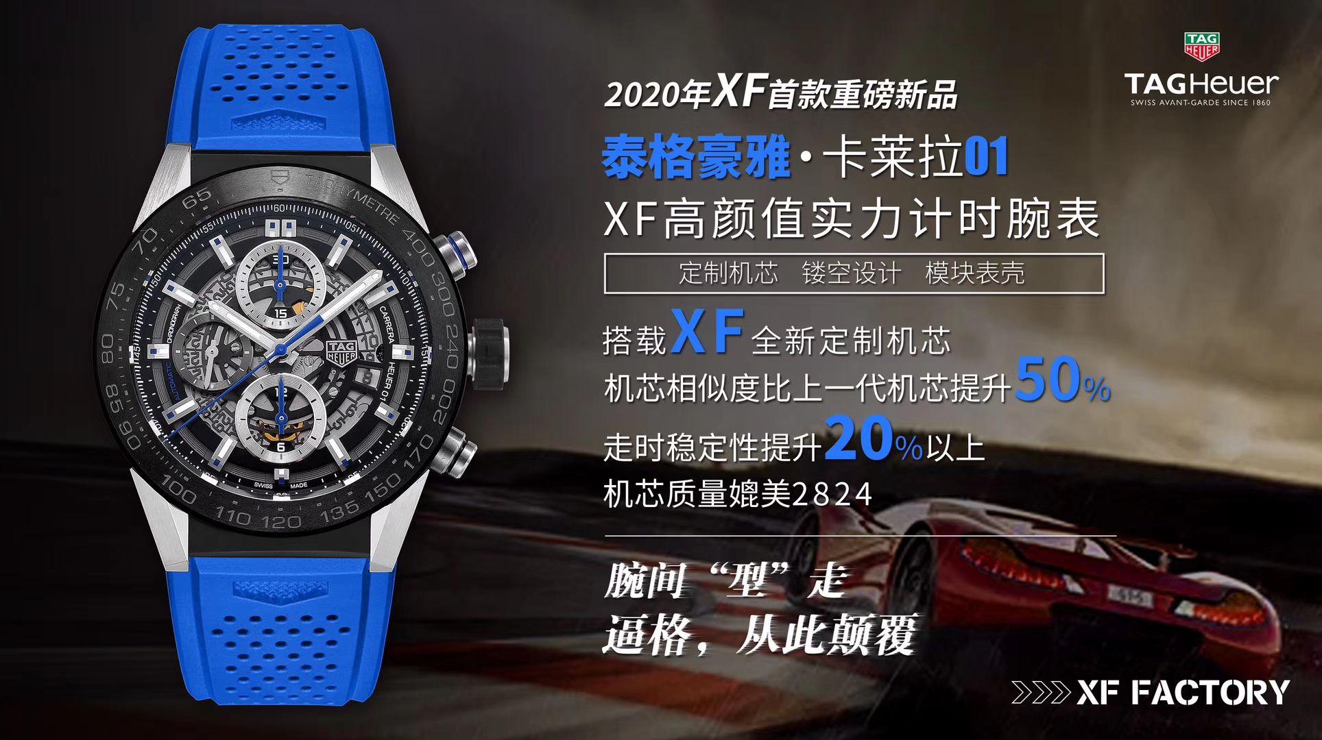 XF厂顶级复刻手表泰格豪雅卡莱拉系列CAR2A1Z.FT6044腕表 / TG091