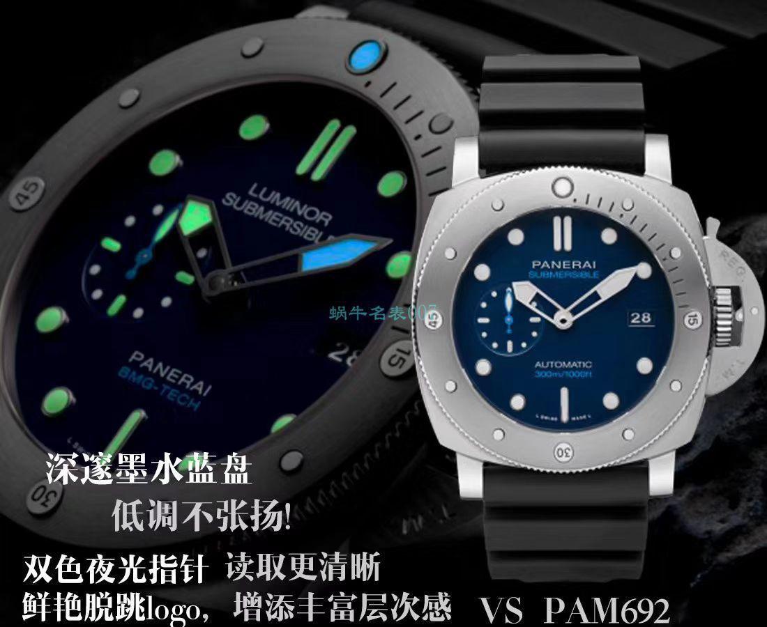 VS厂超A高仿手表沛纳海潜行系列PAM00692,PAM692 / PAM692