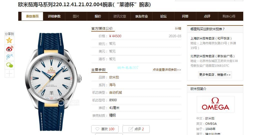 VS厂新金针队长欧米茄海马系列220.12.41.21.02.004莱德杯腕表 / M683