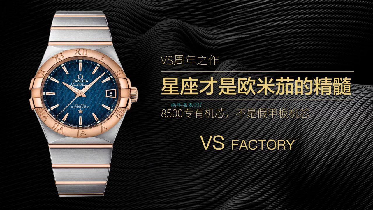 VS厂超A高仿手表欧米茄星座系列123.20.38.21.02.009腕表 / M687