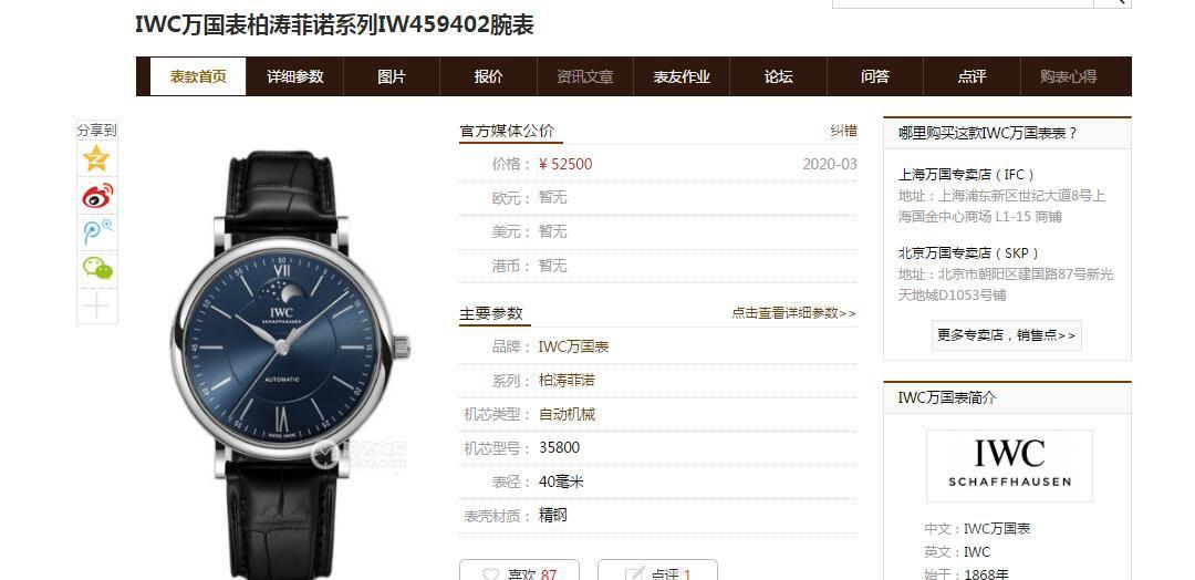 AI厂万国月相高仿手表柏涛菲诺系列IW459402,IW459401腕表 / WG521
