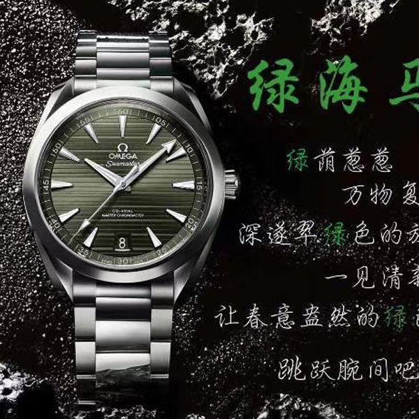 VS厂欧米茄绿海马150米柚木盘220.10.41.21.10.001腕表