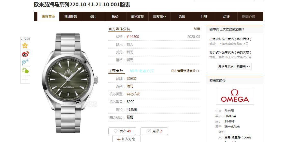 VS厂欧米茄绿海马150米柚木盘220.10.41.21.10.001腕表 / M690