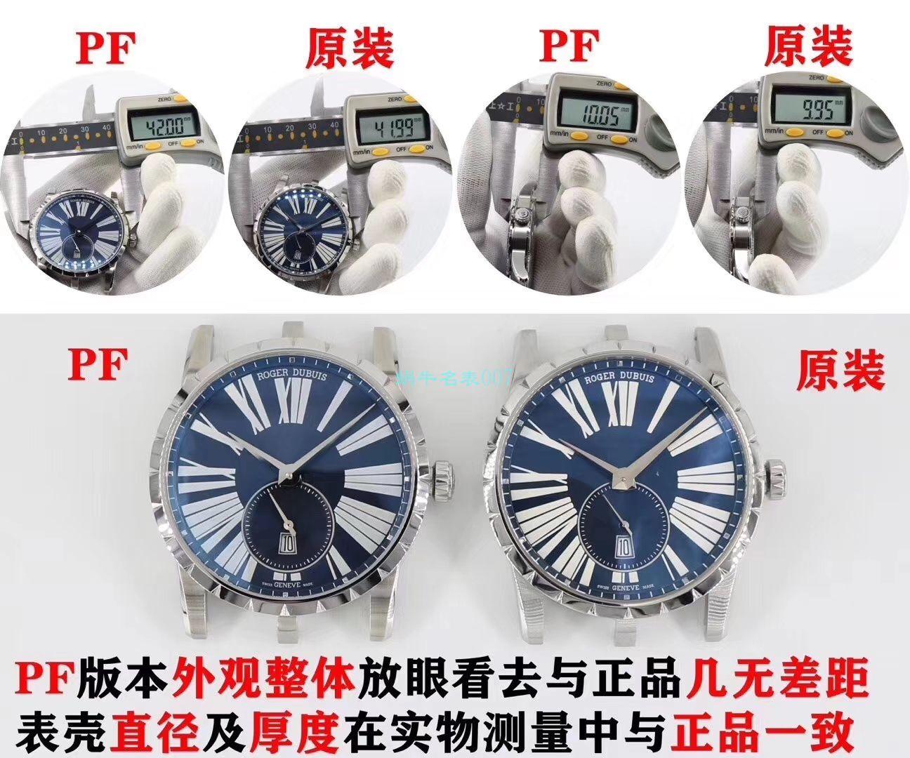 PF厂超A高仿手表罗杰杜彼EXCALIBUR(王者系列)系列DBEX0535腕表 / LJ069